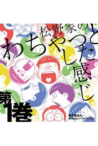 (CD)おそ松さん かくれエピソードドラマCD「松野家のわちゃっとした感じ」第1巻