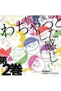 (CD)おそ松さん かくれエピソードドラマCD「松野家のわちゃっとした感じ」第2巻