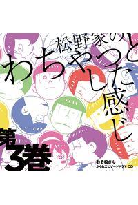 (CD)おそ松さん かくれエピソードドラマCD「松野家のわちゃっとした感じ」第3巻