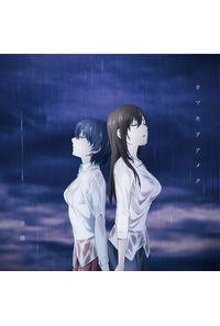 (CD)「ドメスティックな彼女」オープニングテーマ カワキヲアメク(アニメ盤)/美波
