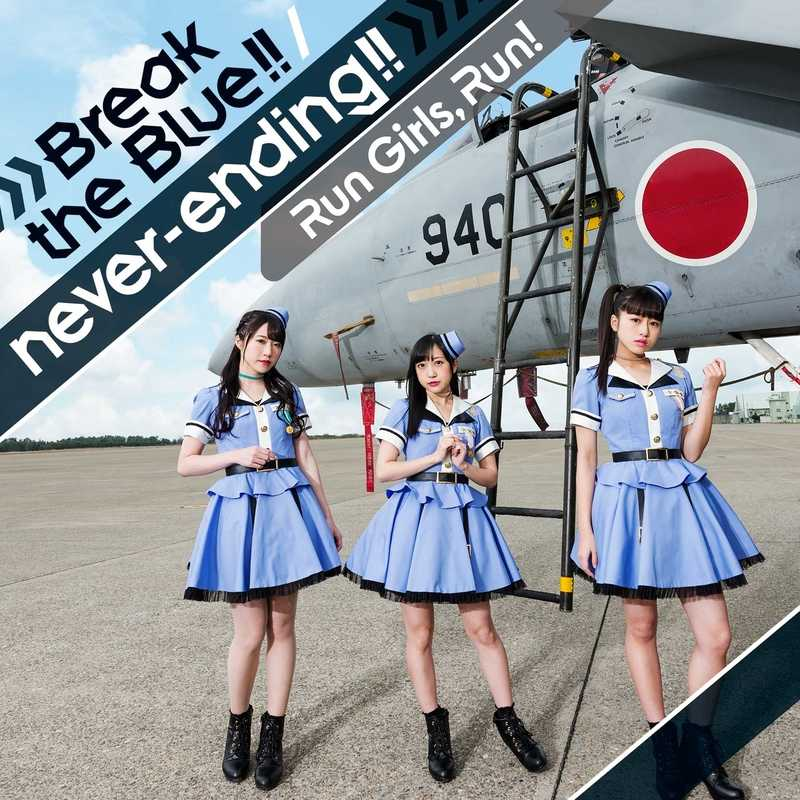 (CD)「ガーリー・エアフォース」オープニングテーマ Break the Blue!!/「キラッとプリ☆チャン」オープニングテーマ never-ending!!(BD付盤)/Run Girls,Run!