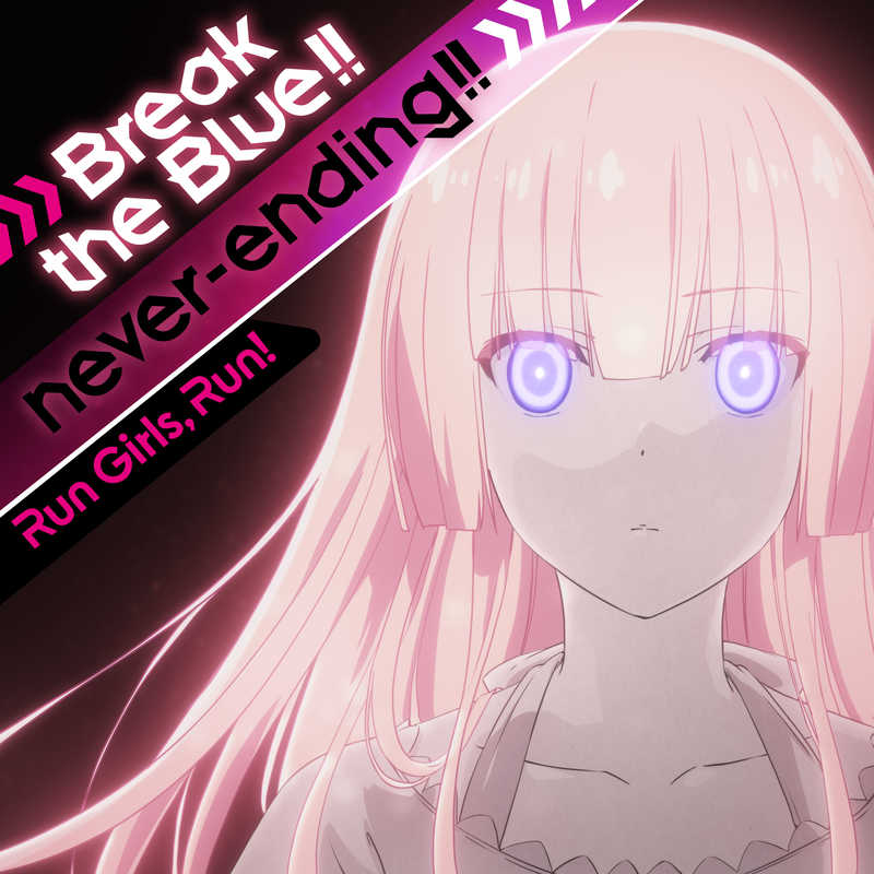 (CD)「ガーリー・エアフォース」オープニングテーマ Break the Blue!!/「キラッとプリ☆チャン」オープニングテーマ never-ending!!(通常盤)/Run Girls, Run!