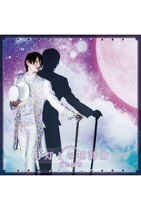 (CD)「明治東亰恋伽」オープニングテーマ 月灯りの狂詩曲(ラプソディア)(アーティスト盤)/KENN