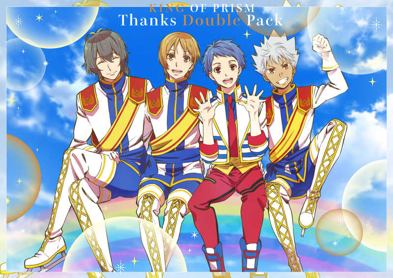 (BD)KING OF PRISM サンクスダブルパックBlu-ray Disc