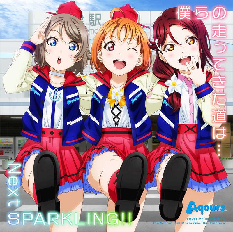(CD)「ラブライブ!サンシャイン!!The School Idol Movie Over the Rainbow」挿入歌シングル 僕らの走ってきた道は…/Next SPARKLING!!/Aqours