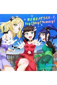 (CD)「ラブライブ!サンシャイン!!The School Idol Movie Over the Rainbow」挿入歌シングル 逃走迷走メビウスループ/Hop? Stop? Nonstop!/Aqours