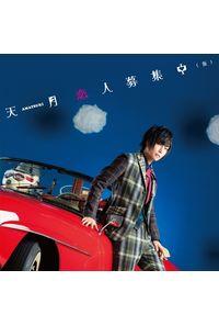 (CD)「新幹線変形ロボ シンカリオン」エンディングテーマ収録 恋人募集中(仮) (初回限定盤B)/天月-あまつき-