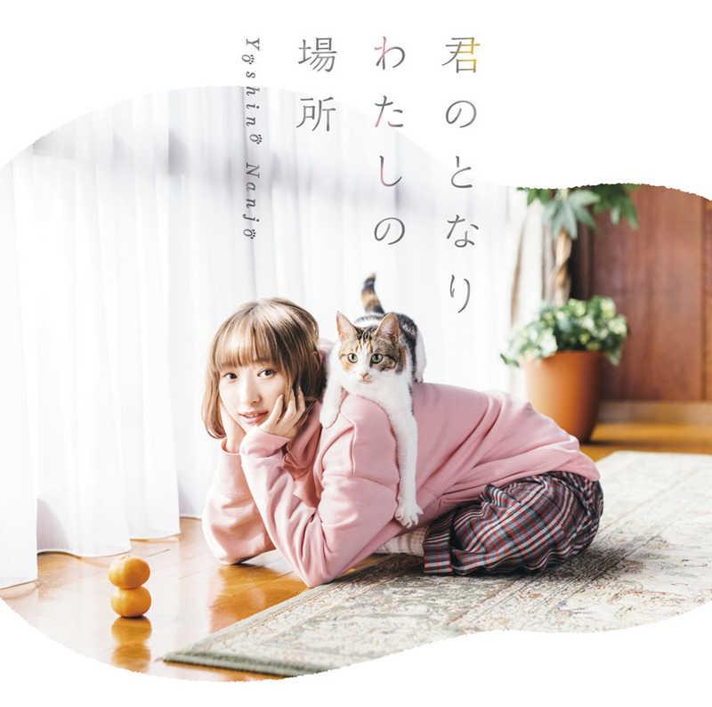 (CD)「同居人はひざ、時々、頭のうえ。」エンディングテーマ 君のとなり わたしの場所(初回限定盤CD+DVD)/南條愛乃