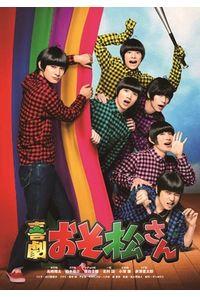 (DVD)喜劇「おそ松さん」DVD通常版