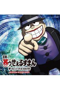(CD)CR「笑ゥせぇるすまん ドーンといきまSHOW」オリジナル・サウンドトラック
