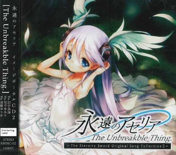 (CD)永遠のアセリア The Unbreakble Thing-The Eternity Sword Original Song Collection2-