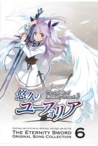 (DVD)悠久のユーフォリア Darkness cannot drive out darkness; only light can do that.-The Eternity Sword Original Song Collection6-