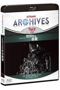 (BD)ULTRAMAN ARCHIVES『ウルトラQ』Episode 19「2020年の挑戦」Blu-ray&DVD
