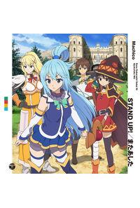 (CD)「この素晴らしい世界に祝福を!~希望の迷宮と集いし冒険者たち~」主題歌シングル STAND UP!/またあした/Machico