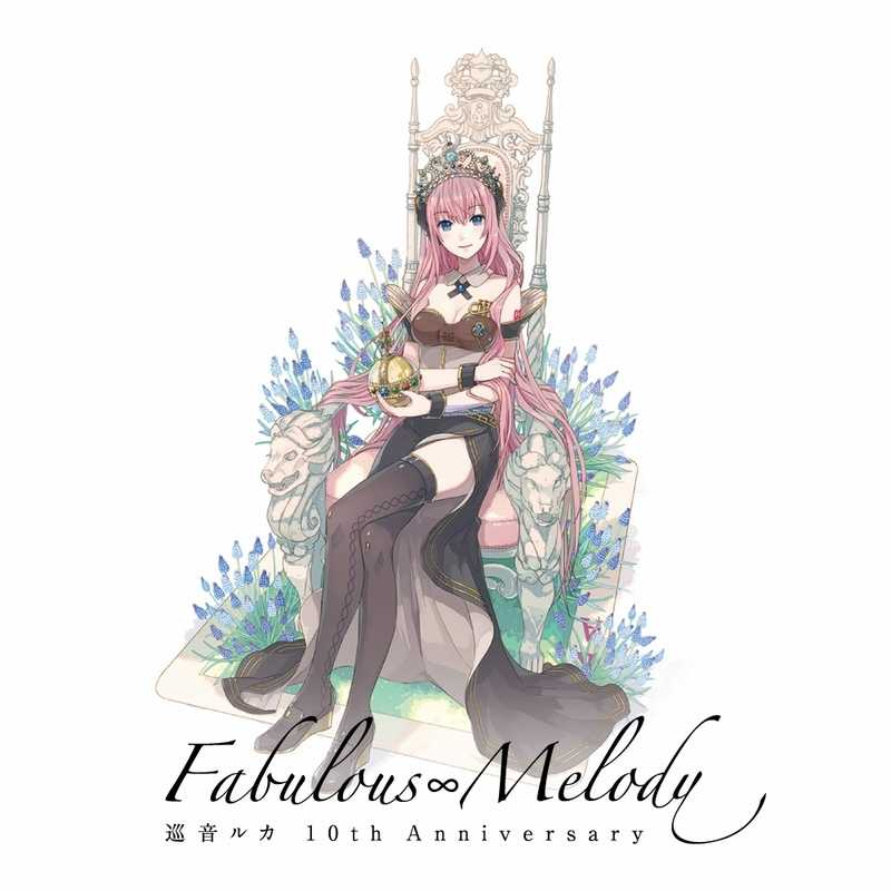 (CD)巡音ルカ 10th Anniversary - Fabulous∞Melody -