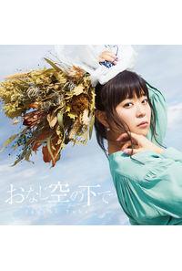 (CD)「劇場版 ダンジョンに出会いを求めるのは間違っているだろうか ─オリオンの矢─」テーマソング おなじ空の下で(アーティスト盤)/井口裕香