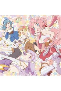 (CD)「えんどろ~!」オープニングテーマ えんどろ~る!/勇者パーティー