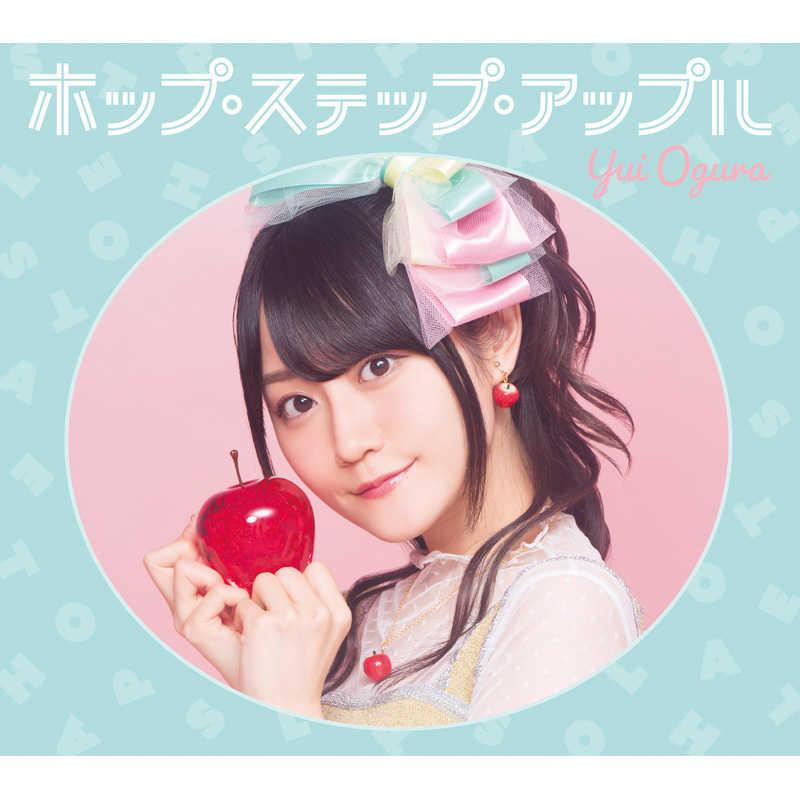 (CD)ホップ・ステップ・アップル(CD+BD盤)/小倉唯