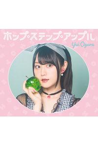(CD)ホップ・ステップ・アップル(CD+DVD盤)/小倉唯