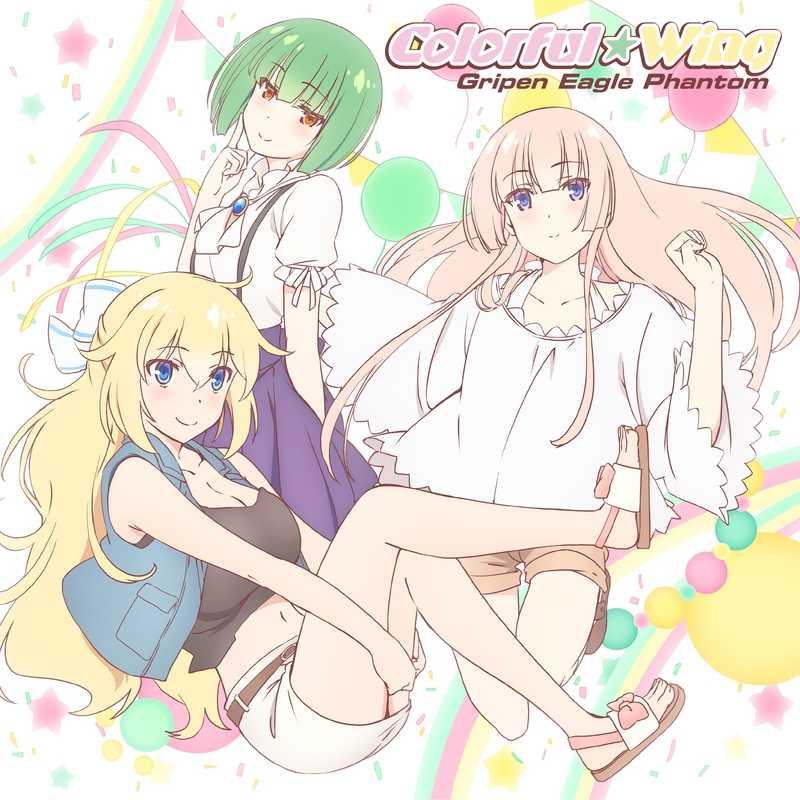 (CD)「ガーリー・エアフォース」エンディングテーマ Colorful☆wing