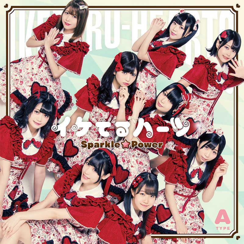 (CD)「ぱすてるメモリーズ」エンディングテーマ Sparkle☆Power(通常盤A)/イケてるハーツ