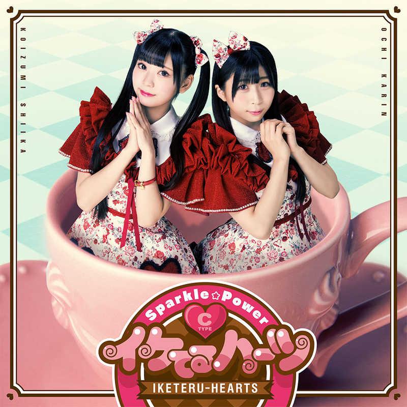 (CD)「ぱすてるメモリーズ」エンディングテーマ Sparkle☆Power(通常盤C)/イケてるハーツ