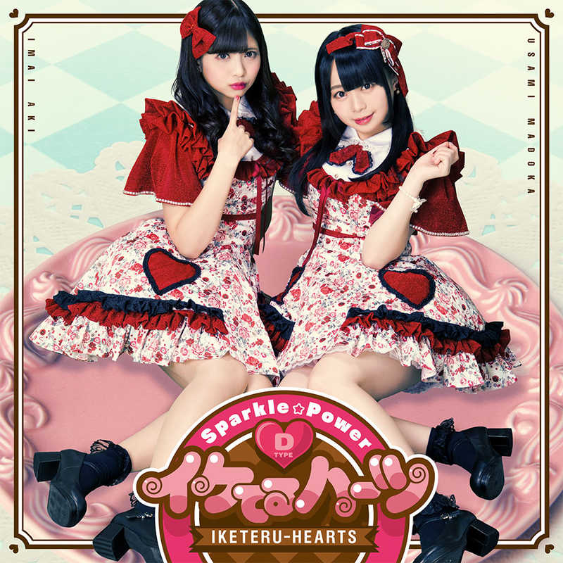(CD)「ぱすてるメモリーズ」エンディングテーマ Sparkle☆Power(通常盤D)/イケてるハーツ