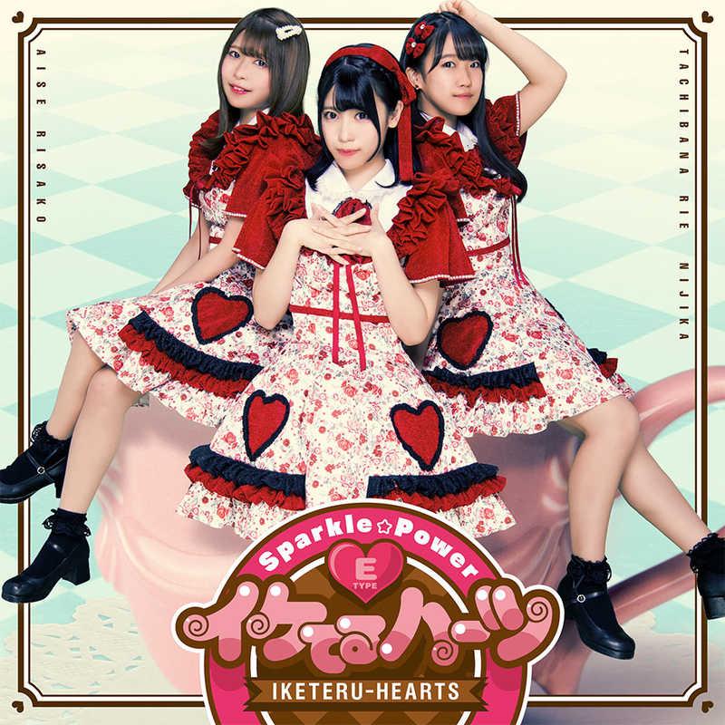 (CD)「ぱすてるメモリーズ」エンディングテーマ Sparkle☆Power(通常盤E)/イケてるハーツ