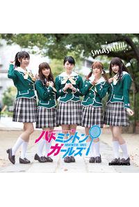 (CD)smash!!!!!(TYPE-B)/バドミントンガールズ