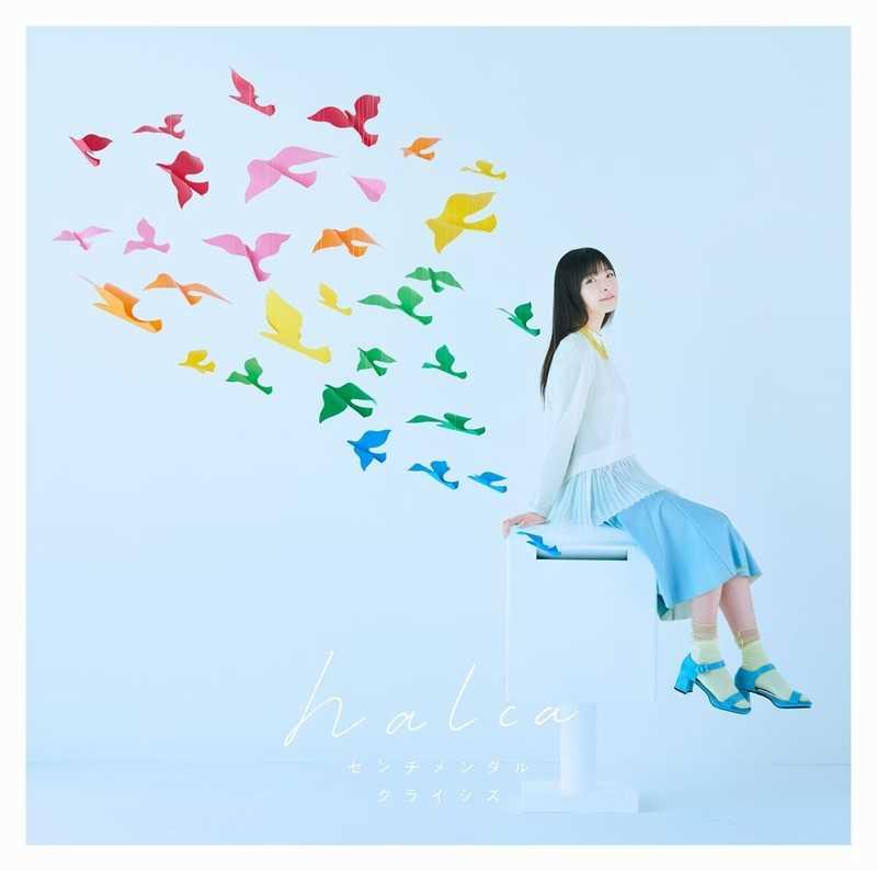 (CD)「かぐや様は告らせたい~天才たちの恋愛頭脳戦~」エンディングテーマ センチメンタルクライシス(初回生産限定盤)/halca