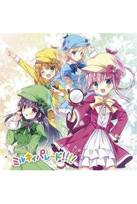 (CD)ミルキィパレード!!!!/ミルキィホームズ