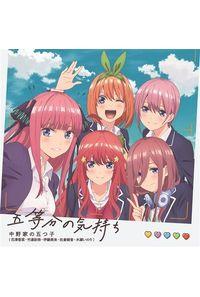 (CD)「五等分の花嫁」オープニングテーマ 五等分の気持ち