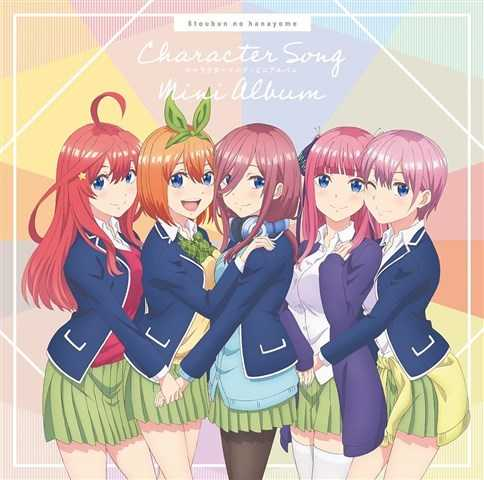 (CD)「五等分の花嫁」キャラクターソング ミニアルバム