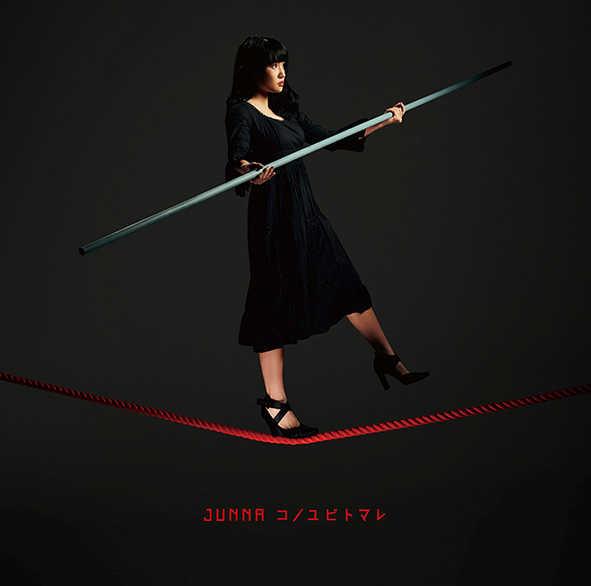 (CD)「賭ケグルイ××」オープニングテーマ コノユビトマレ/JUNNA