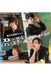 (CD)「Dimensionハイスクール」オープニングテーマ Here we go!(初回限定盤)/4 Dimensions