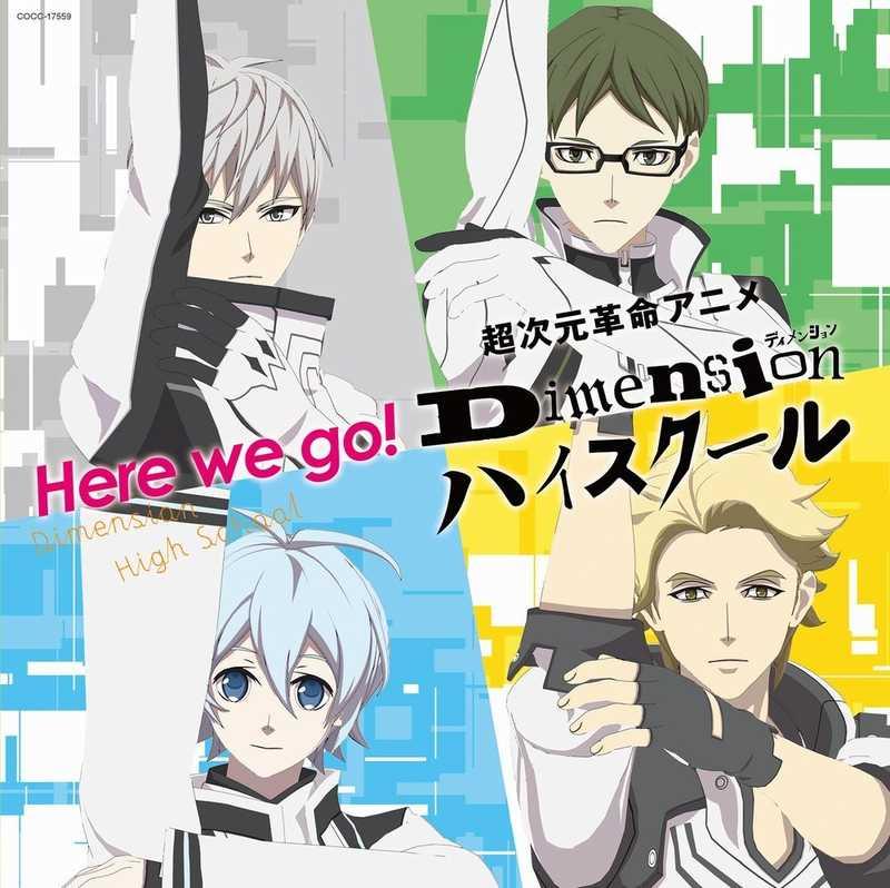 (CD)「Dimensionハイスクール」オープニングテーマ Here we go!(通常盤)/4 Dimensions