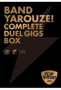 (BD)「バンドやろうぜ!」COMPLETE DUEL GIGS BOX(完全生産限定版)