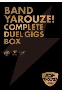 (DVD)「バンドやろうぜ!」COMPLETE DUEL GIGS BOX(完全生産限定版)