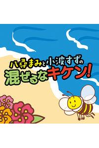 (CD)DJCD「八尋まみと小波すずの混ぜるなキケン!」