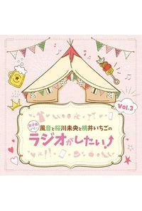 (CD)DJCD「風音と桜川未央と桃井いちごの女子会ノリでラジオがしたい!」Vol.3