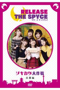 (DVD)DVD「RELEASE THE SPYCEツキカゲ大作戦」京都編