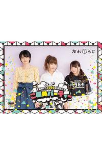 (DVD)DVD「だれ?らじ 主題歌CD3000枚達成記念ご褒美パーティー」
