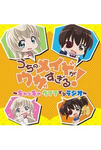 (CD)ラジオCD「うちのメイドがウザすぎる! ~キャッキャウフフするラジオ!~」