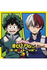 (CD)ラジオCD 「僕のヒーローアカデミア ラジオ オールマイトニッポン」 Vol.3