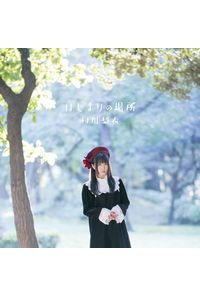 (CD)「ピアノの森」第2シリーズ エンディングテーマ はじまりの場所(初回限定盤)/村川梨衣