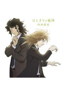 (CD)「ピアノの森」第2シリーズ エンディングテーマ はじまりの場所(通常盤)/村川梨衣