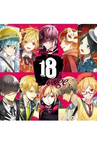 (CD)「【18】キミト ツナガル パズル(エイティーン)」18 edge