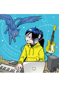 (CD)「同居人はひざ、時々、頭のうえ。」オープニングテーマ アンノウンワールド/Schrodinger's Cat adding コトリンゴ
