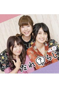 (CD)ラジオCD「だれ?らじ」Vol.8