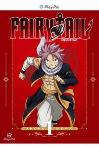 (OTH)フェアリーテイル ファイナルシリーズ 第1巻 PlayPic